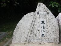 斎場御嶽 石碑