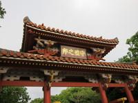 守礼門(首里城)