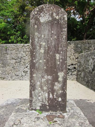 玉陵の碑文