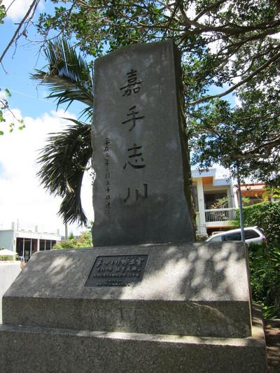 嘉手志川 石碑 2011/07/30